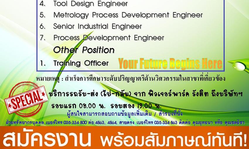 Hutchinson Technology engineering jobs