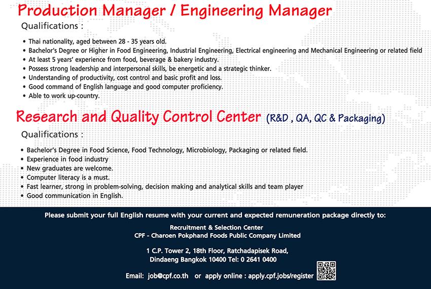 CPF Engineer jobs