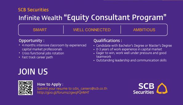 SCBS Infinite Wealth Equity Consultant Program