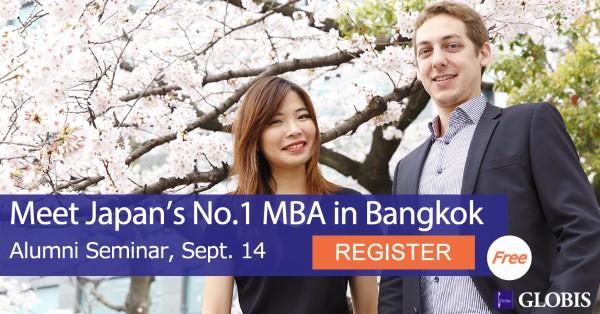 Globis MBA Seminar