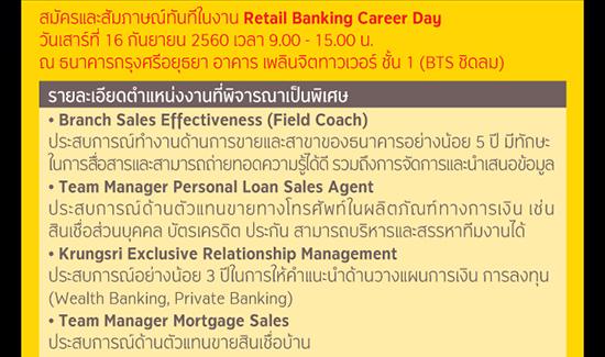 งานกรุงศรี Retail Banking