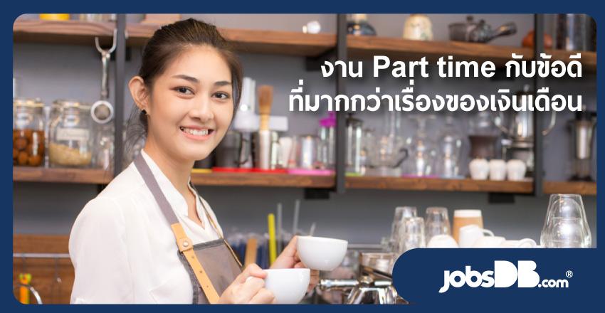 Part-Time-Job-งานอิสระ