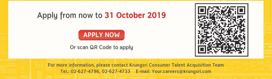 สมัครงาน Krungsri Consumer MANAGEMENT TRAINEE PROGRAM