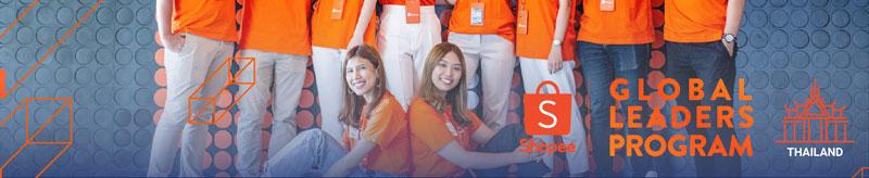 Shopee Global Leader Program