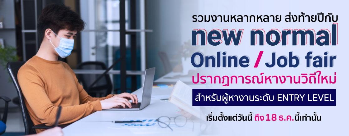 new normal online jobfair