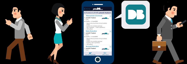 สมัครงานผ่าน jobsDB Mobile App
