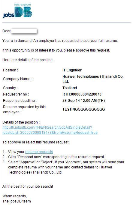 ตอบรับ-resume-request2