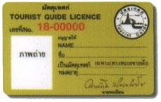 บัตรมัคคุเทศก์