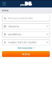 สมัครงานผ่าน-android-app