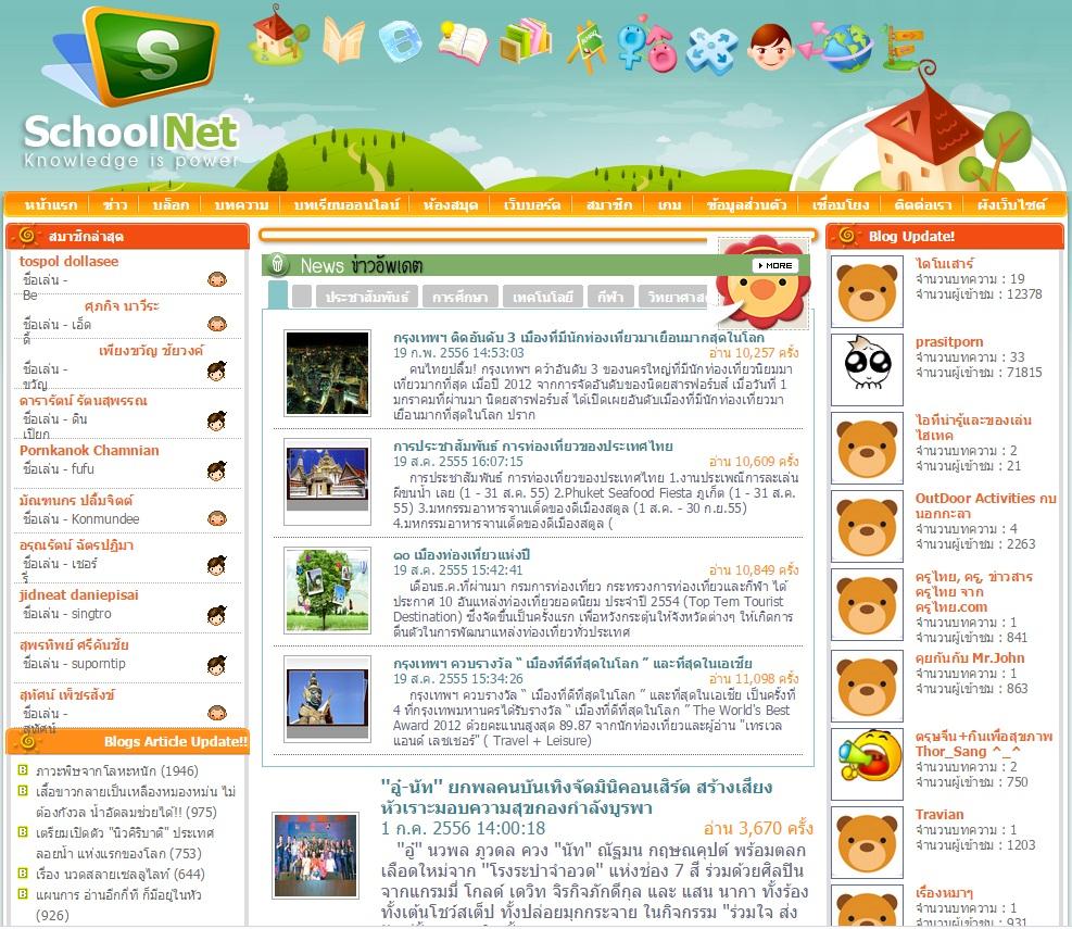 เว็บไซต์สำหรับวัยเรียน