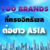 100brands-100