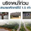 flood-donation-t