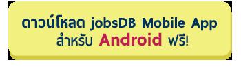 jobsDB mobile app-7