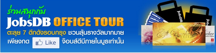 jobsDB office tour