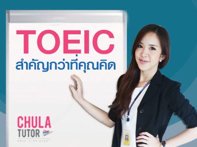 toeic-กับการทำงานจริง