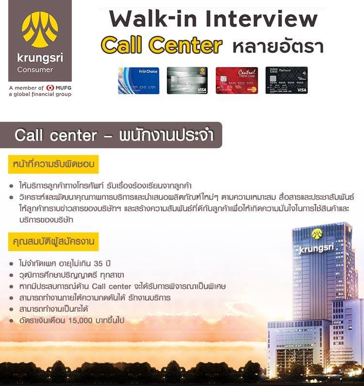 Krungsri Consumer Walk-in Interview Call Center