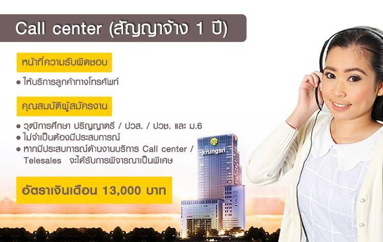 งาน Call Center สัญญาจ้าง 1 ปี