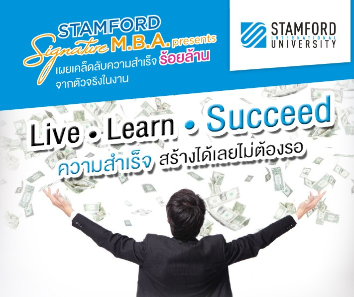 STAMFORD Signature MBA
