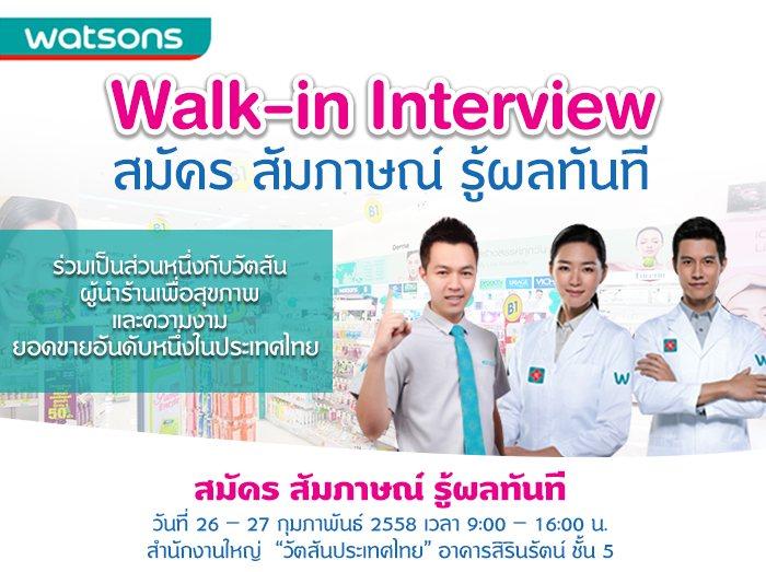 Watsons Walk-In Interview
