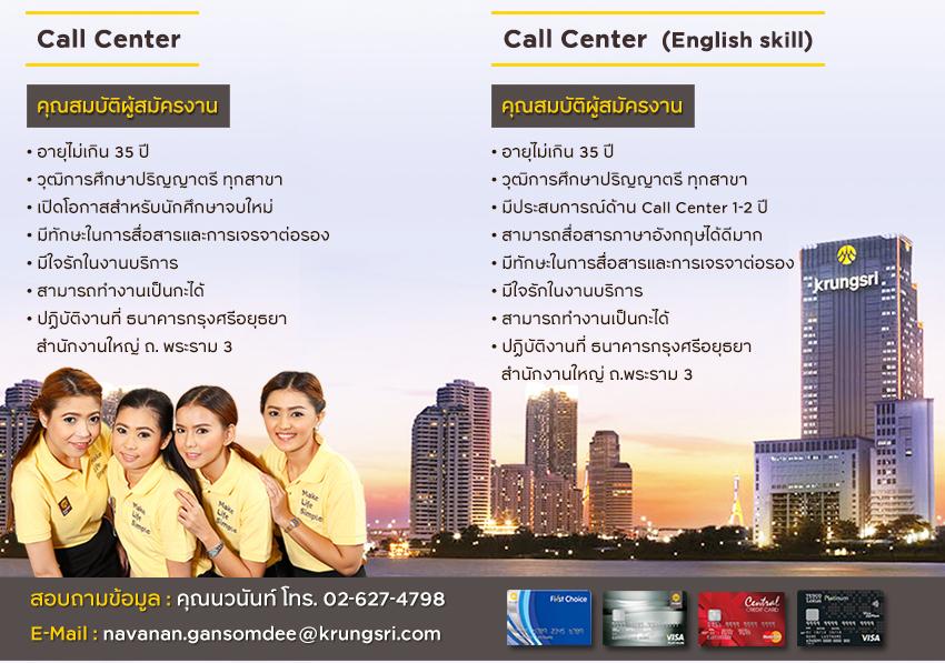 งาน Call Center