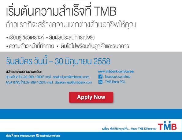 สมัครงาน TMB Professional Banker