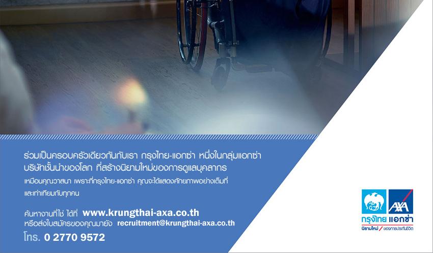 สมัครงานกรุงไทย-แอกซ่า
