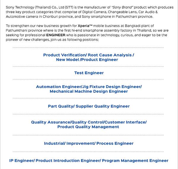 Sony Engineering jobs