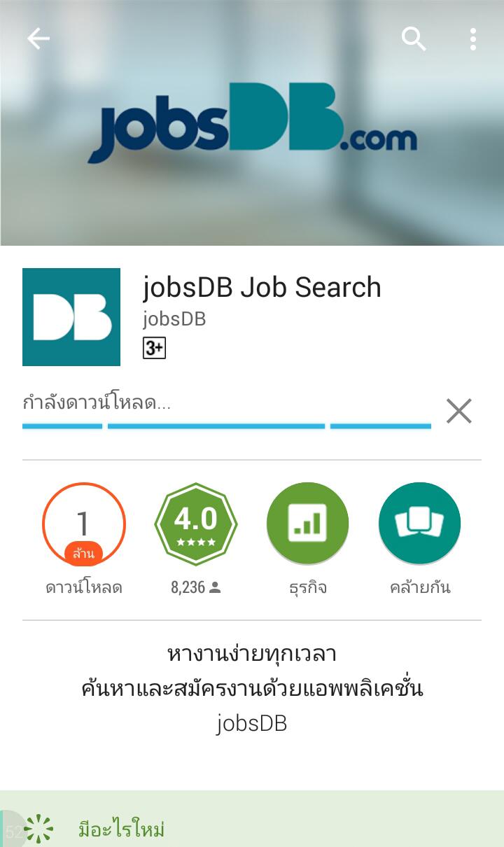 หางานใช้ jobsDB Mobile App