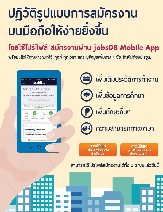 ใช้โปรไฟล์สมัครงานผ่าน jobsDB Mobile App