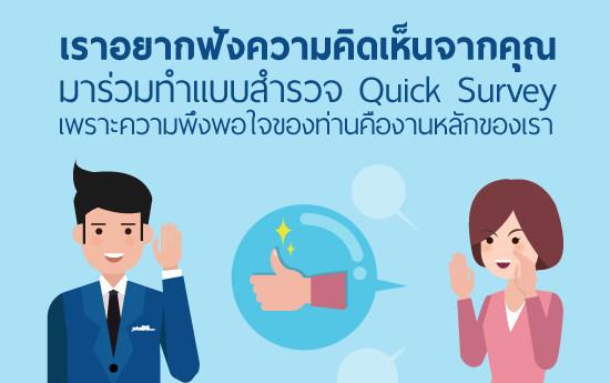 สำรวจการสื่อสารการตลาดจาก jobsDB