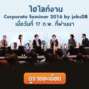 ไฮไลท์งานCorporate Seminar 2016 by jobsDB