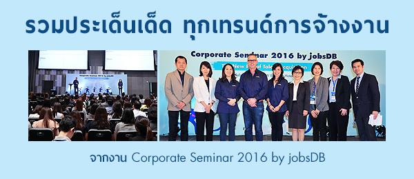 เทรนด์การจ้างงาน จากงาน Corporate Seminar 2016