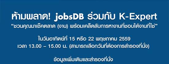 jobsDB K-Expert ชวนเช็คตลาดงาน