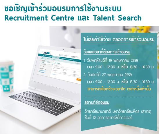 jobsDB Talent Search Training