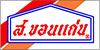 หางาน S.Khonkaen Foods
