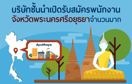 jobsDB Top Companies In Ayutthaya