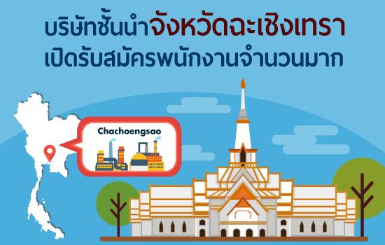 jobsDB Top Companies Chachoengsao