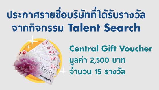 ประกาศรายชื่อกิจกรรม Talent Search