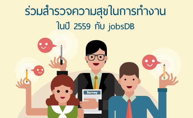 สำรวจความสุขในการทำงาน 2559