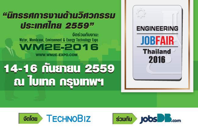 Technobiz job fair 2016