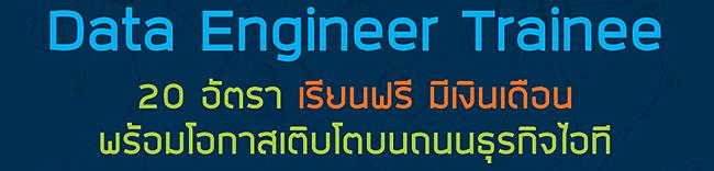 งาน Data Engineer Trainee