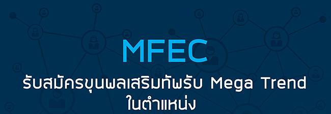 งาน MFEC