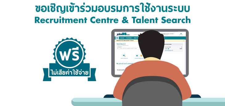 ลงทะเบียนอบรมระบบ Recruitment Centre & Talent Search