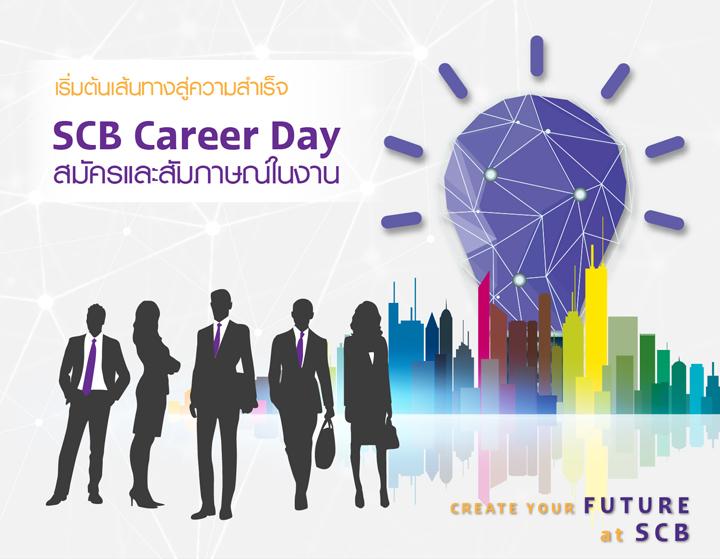 SCB Career Day