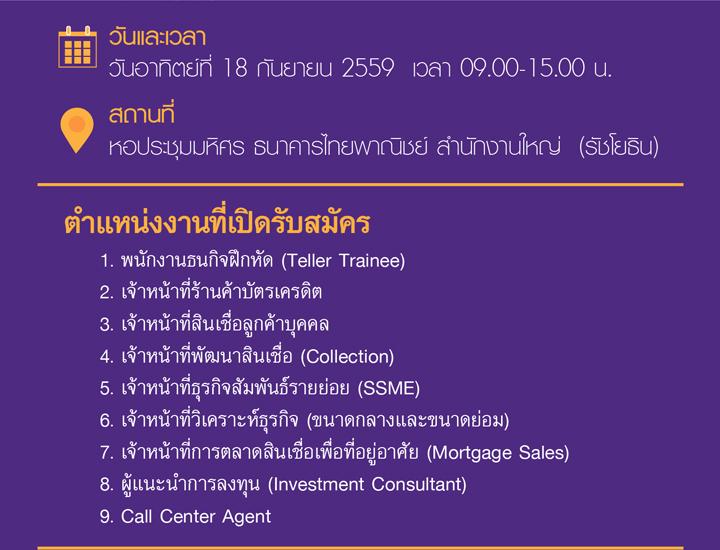 งานธนาคารไทยพาณิชย์