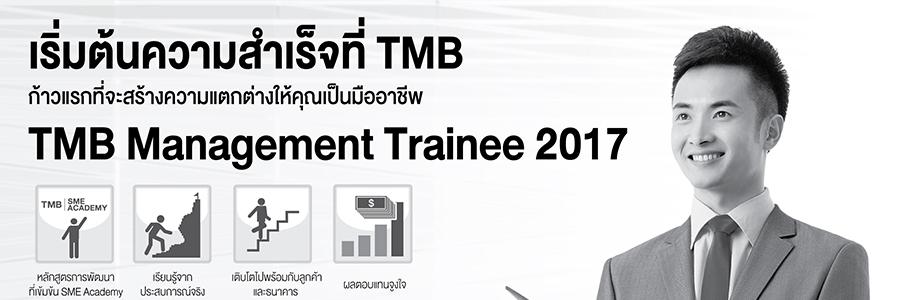 งาน TMB Management Trainee