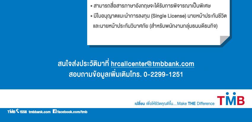 สมัครงานบริการลูกค้าสัมพันธ์ TMB