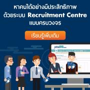 เรียนรู้ระบบ Recruitment Centre เพิ่มเติม