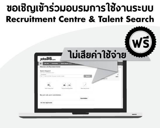 อบรมการใช้งานระบบ RC & Talent Search