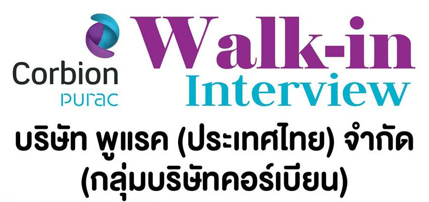 Corbion Purac Walk-in Interview